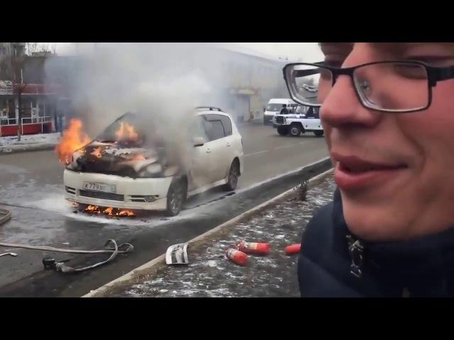 Машина сгорела Пожарные приехали БЕЗ ВОДЫ полная версия Шапкой туши