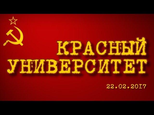 Красный университет 22.02.2017, часть 2