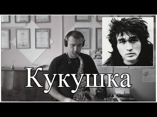 Виктор ЦойКИНО - Кукушка (Кавер на Саксофоне)
