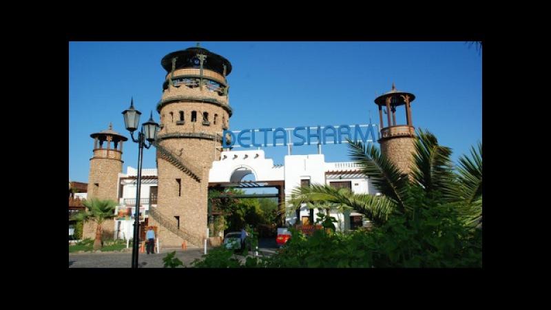 Hotel Delta Sharm Дельта шарм , Шарм-эль-Шейх СЕЙЧАС
