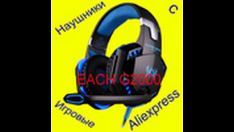 Наушники EACH G2000 с Aliexpress