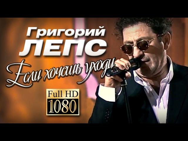 ПРЕМЬЕРА Григорий ЛЕПС - Если хочешь уходи Видеоклип1080pHD