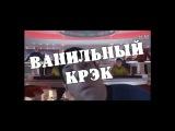 Ванильный CRACK КиркСпок