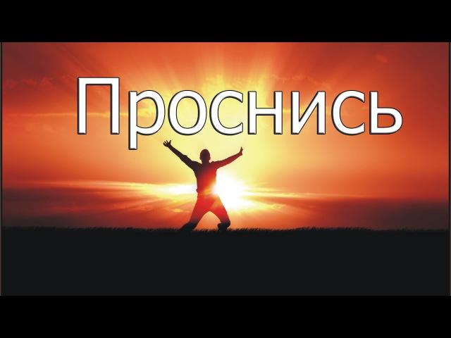 10) Проснись. Живи своей мечтой.
