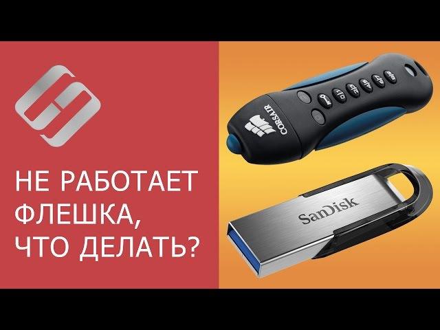 Флешка не работает с автомагнитолой, телевизором, TV приставкой, камерой, видеорегистратором 🛠️👨💻🤔