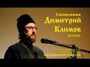 Священник Димитрий Климов. Проповедь. Награда.
