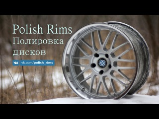 Polishing wheels BBS r19 (replica)