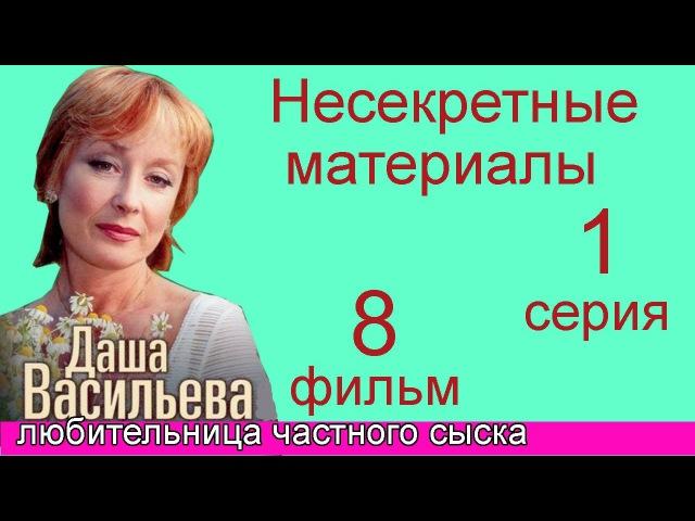 Даша Васильева Любительница частного сыска Фильм 8 Несекретные материалы 1 часть