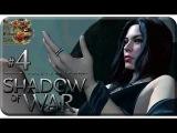 Middle-Earth Shadow of War#4 - Нож во тьме (Прохождение на русском(Без комментариев))