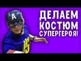 DIY: ДЕЛАЕМ КОСТЮМ СУПЕРГЕРОЯ!
