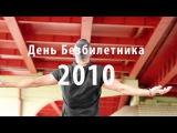 БЕЗ БИЛЕТА - трейлер клипа