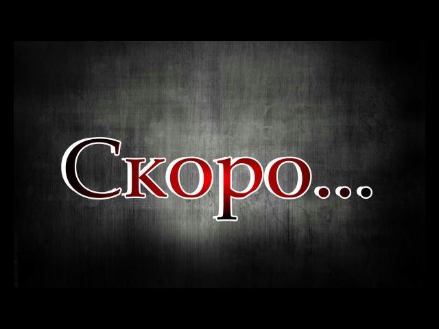 Официальный тизер трейлер канала acta999