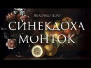 Синекдоха Монток – Яблочко | LUV | Official Lyric Video