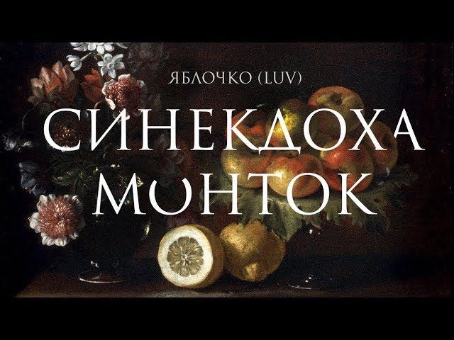 Синекдоха Монток – Яблочко   LUV   Official Lyric Video
