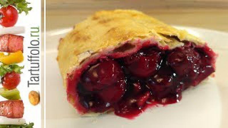 ШТРУДЕЛЬ с ВИШНЕЙ из лаваша. Быстрый рецепт. По вкусу как вишневый пирожок из Макдональдс :)