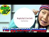 Naughty Boy - La La La ft. Sam Smith Russian cover На русском языке HD 1080p