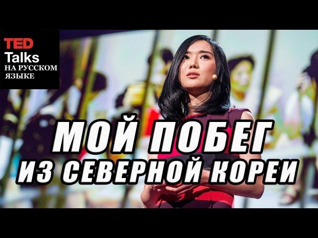 TED на русском - МОЙ ПОБЕГ ИЗ СЕВЕРНОЙ КОРЕИ