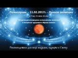 Медитация в день Полнолуния 11.02.17