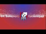Асхат Карабек о матче Екібастұз -  Байқоңыр 0-2 (30.04.2017)