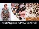 Леопардовое платье Часть 5 Упаковка плеча и обработка проймы Как сшить шелковое платье своими руками
