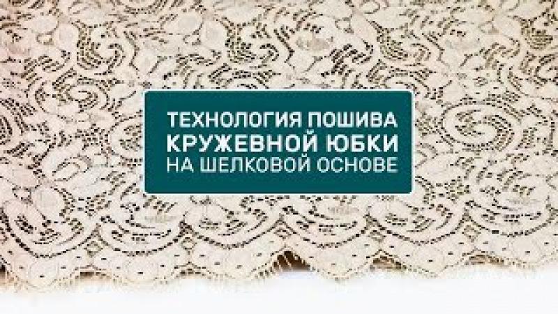 Реклама видео курса Технология пошива кружевной юбки Как сшить кружевную юбку своими руками