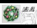 Как нарисовать новогодний венок акварелью! Dari_Art