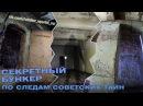 Секретный Бункер Раскрывая тайны СССР Сталк с диггерами UnderWorld