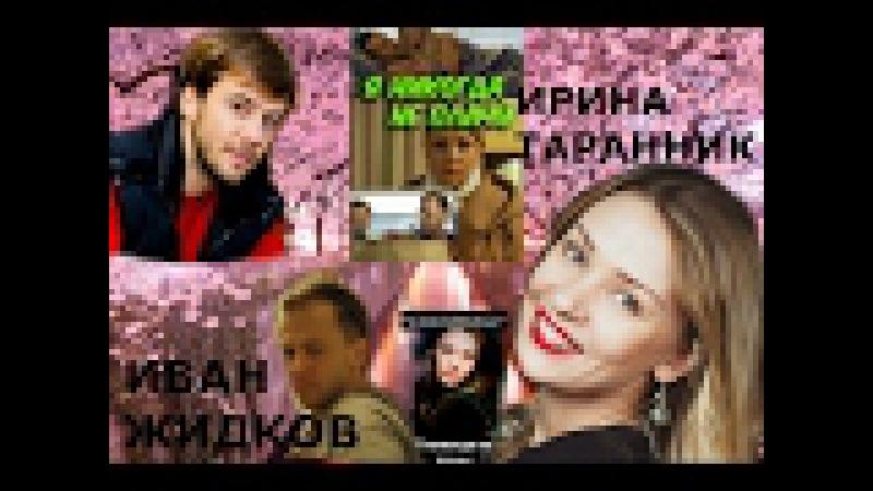 ролик Иван Жидков и Ирина Транник в фильме Я НИКОГДА НЕПЛАЧУ