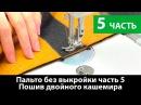 Пальто без выкройки показываю технологию пошива двойного кашемира Часть 5