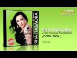 Яна Павлова feat. Руслан Казанцев - Сочи (Audio)