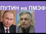 Валерий ПЯКИН. Путин на ПМЭФ - тайные знаки