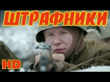✔Фильмы про войну 1941-45 - Правда о ШТРАФБАТЕ!