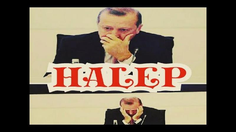 Erdoğan Halep'i Konuşurken Sesi Titredi Kendisini Zor Tuttu