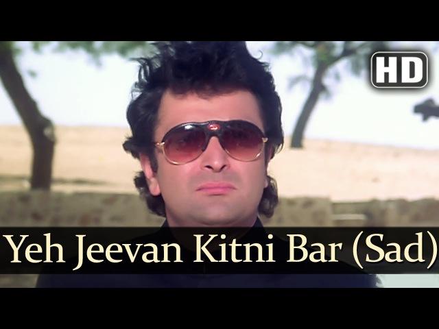 Yeh Jeevan Kitni Bar Mile (HD) (Female) - Banjaran Songs - Rishi Kapoor - Sridevi - Alka Yagnik