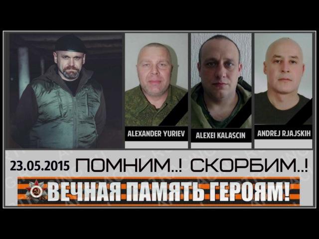 23 мая - День памяти командира бригады Призрак Алексея Мозгового и бойцов, погиб...