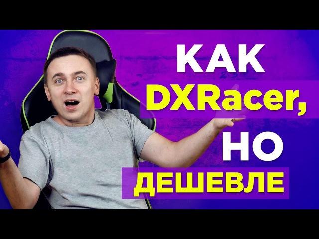ОБЗОР Игрового кресла Barsky Sport Drive Game как DXRacer, НО ДЕШЕВЛЕ