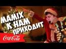Mamix в рекламе coca cola (КЛИП)