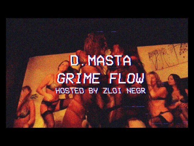 D.MASTA - GRIME FLOW ( FREESTYLE ) [Рифмы и Панчи]