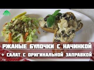 Ржаные булочки с начинкой из курицы и чернослива + салат и заправка.