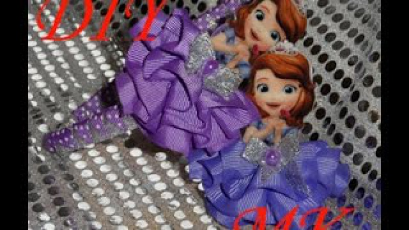 МК Ободок Принцесса София\DIY Headband Princess Sofia