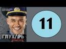 Глухарь 11 серия (1 сезон) (Русский сериал, 2008 год)