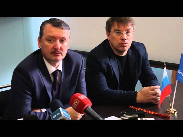 Игорь Стрелков:На спусковой крючок войны нажал я