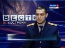 В Костромской области раскрыли громкое убийство беременной женщины