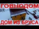 Говнодом. Дом из бруса. Бонус - мыши в перекрытии - мои соседи
