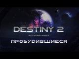 Destiny 2. История мира. Пробудившиеся