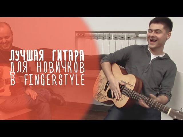 Sigma OMM-ST —лучшая гитара для новичка в Fingerstyle   www.gitaraclub.ru