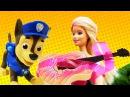 ВидеоДляДетей Миньоны, Чейз и Барби в детективной истории! Игрушки из мультик ...