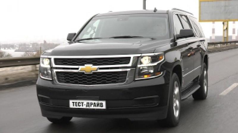 Шевроле Сабурбан 2016 Тест-драйв эксклюзивного Chevrolet Suburban VIP by Quality Coachworks