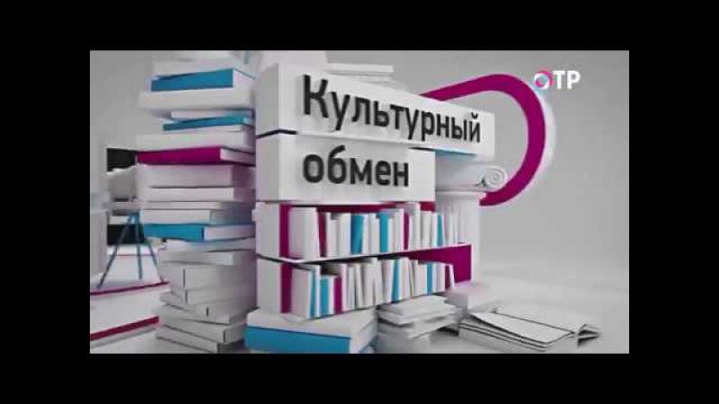 Культурный обмен на ОТР. Сергей Таратута (25.03.2015)