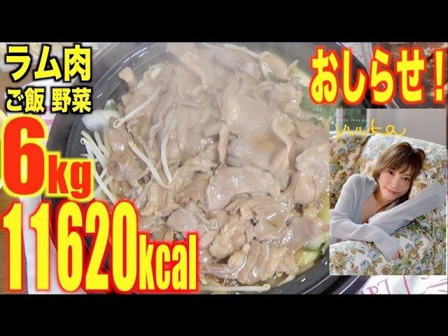 【MUKBANG】 [Announcement] Lamb Jingisukan Vegetables using Hot plate! 6kg, 11620kcal [CC Available]